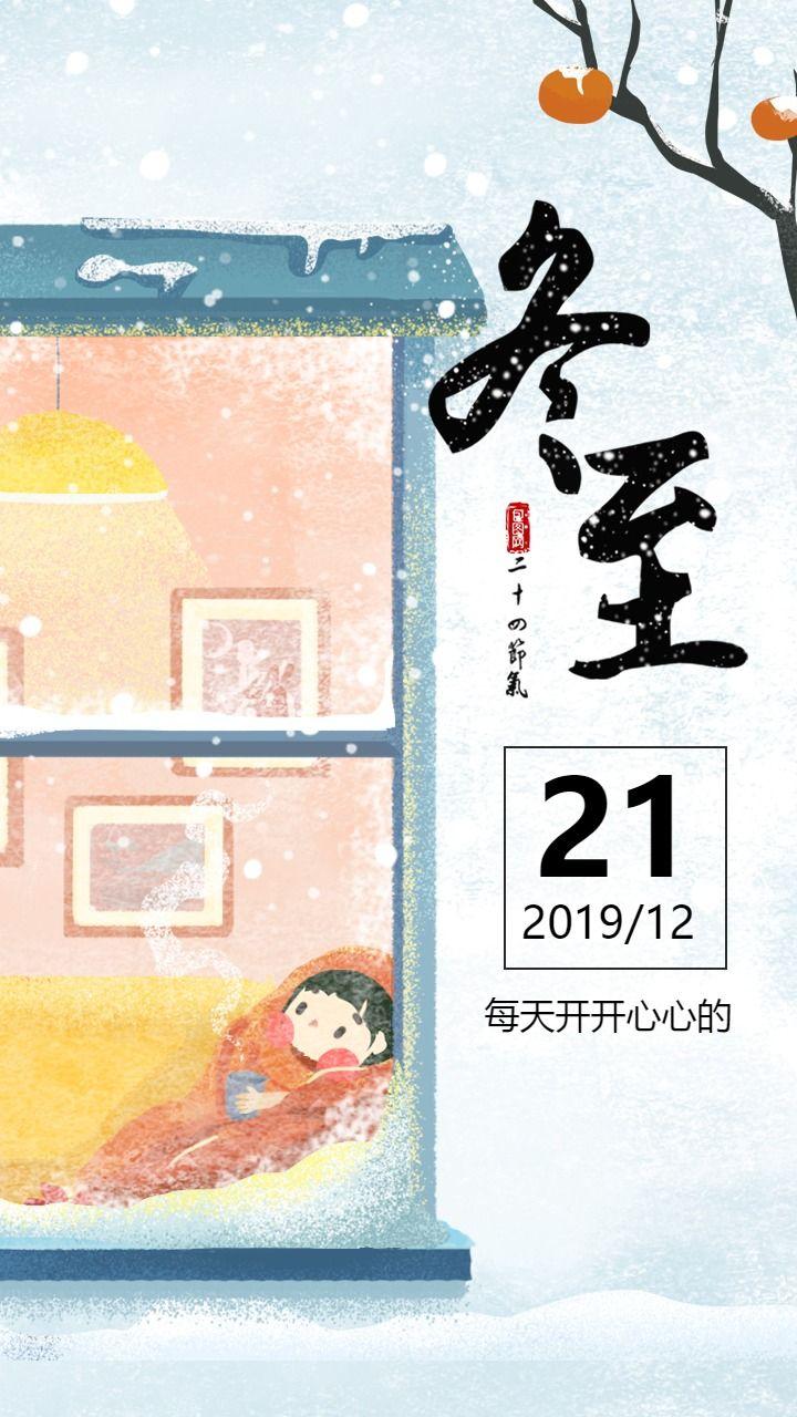 蓝色清新卡通冬至节气日签手机海报