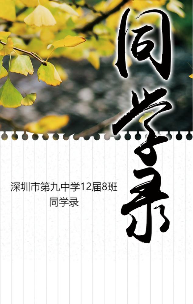 校园纪念册同学录