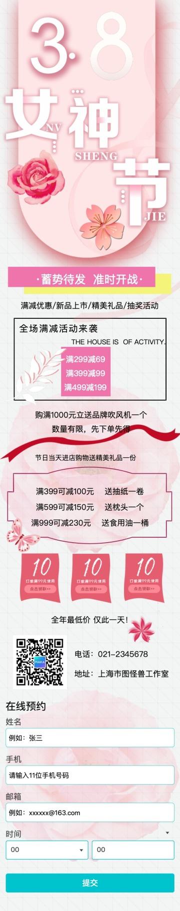 浪漫唯美女神节促销活动单页