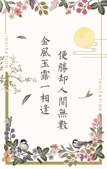 婚礼邀请函 请柬 新中式 中国风 古典 浪漫 唯美 清新 韩式