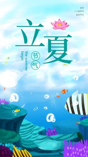 清新中国二十四节气之立夏文化宣传海报