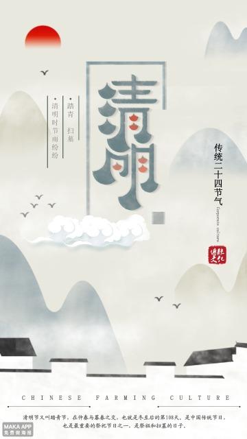 中国风清明节主题海报