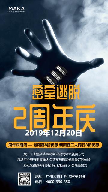 科幻风格文化娱乐行业密室逃脱周年庆活动宣传推广海报