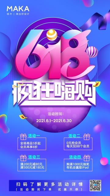 618活动促销炫酷海报