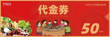 红色喜庆风餐饮行业现金券宣传推广优惠券