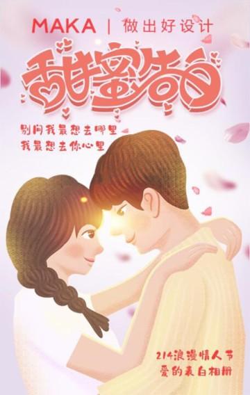 粉色卡通214情人节甜蜜告白相册翻页H5