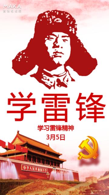 学雷锋精神,学习雷锋,奉献自己,企业个人通用,中国红,中国风