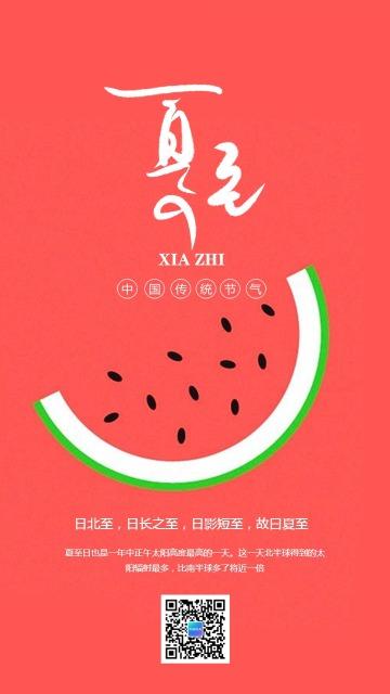 红色简约文艺夏至节气日签手机海报
