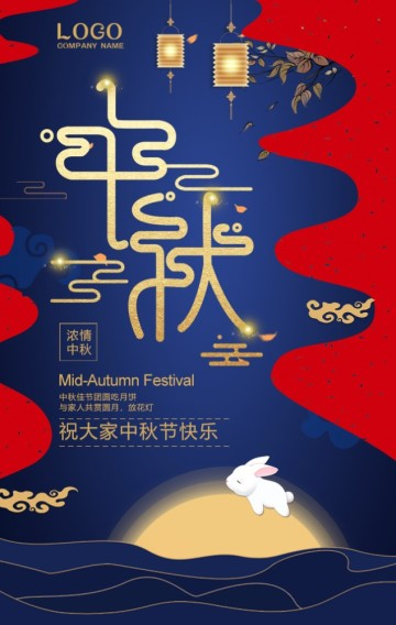 红色高端中国风中秋节企业祝福贺卡企业宣传招聘宣传H5