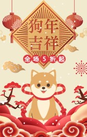 春节 新年促销 年终大促 放假通知 狗年吉祥 年货促销 新年促销 企业促销 年货盛宴 新年特惠 年终
