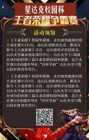 王者荣耀校园争霸赛电竞活动邀请函-黄金版