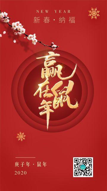 2020年鼠年春节新年快乐除夕新年微信朋友圈祝福企业宣传邀请函日签海报