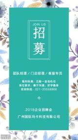 时尚小清新招聘海报模版