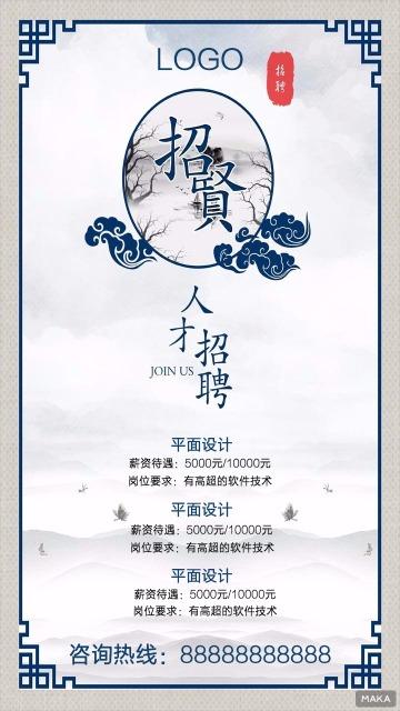 高端中国风企业公司通用招聘海报