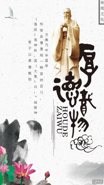 简约中国风国学传统文化宣传海报设计