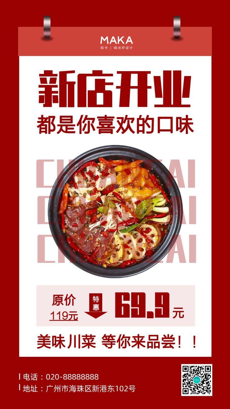 红色创意风川菜新店开业促销活动手机海报
