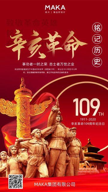 红色中国风辛亥革命纪念日