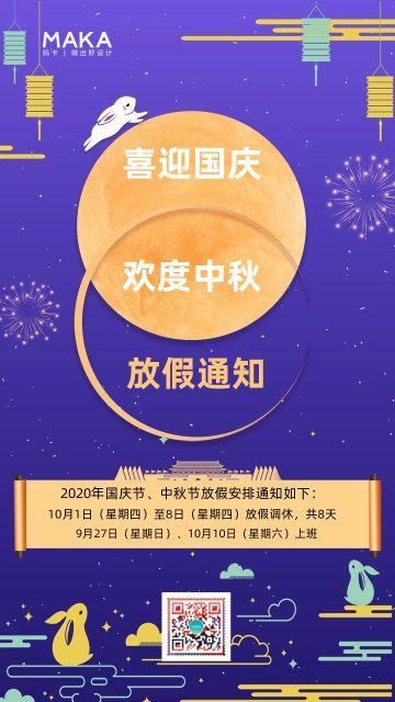 蓝色中国风企业/公司中秋国庆放假通知宣传海报
