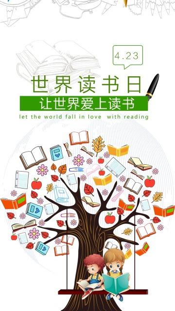 卡通4.23世界读书日书店促销宣传推广活动海报