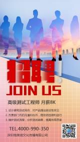 简约商务企事业公司单位社会招聘宣传海报