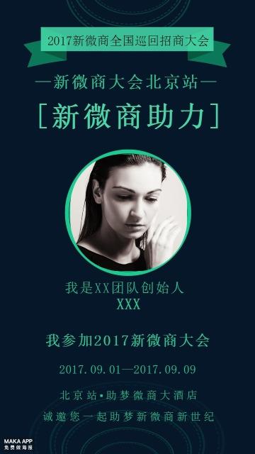 深蓝色商务时尚微商招商宣传海报