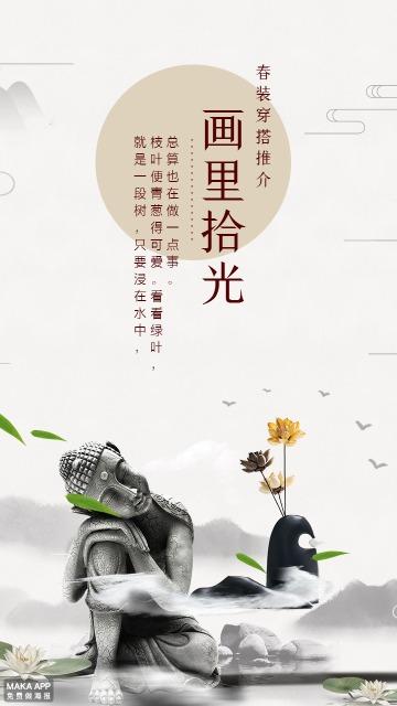 中国风水墨风通用模板