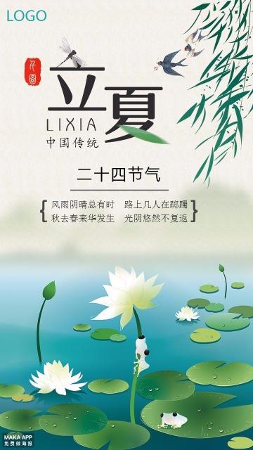 中国二十四节气之立夏文化宣传海报