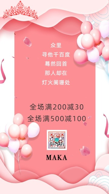 粉色浪漫38女神妇女节告表白情书话520情人节祝福贺卡促销活动早安企业宣传海报
