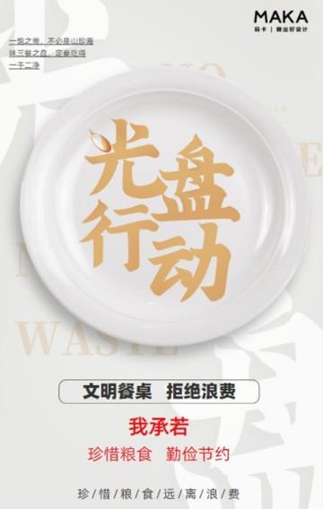 白色简约光盘行动节约粮食宣传H5模板