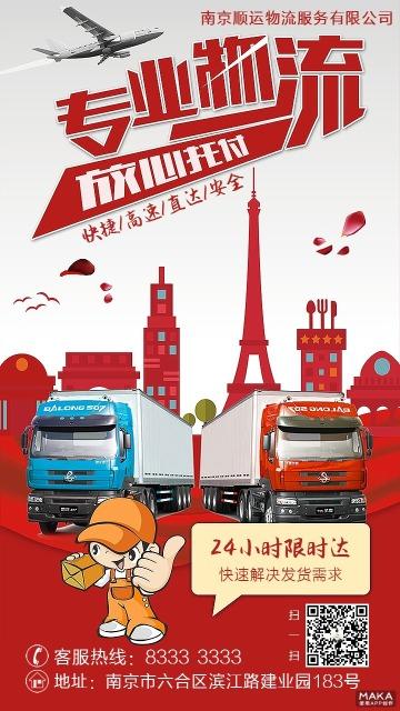 专业物流货运快递托运运输手机推广公司宣传优惠活动