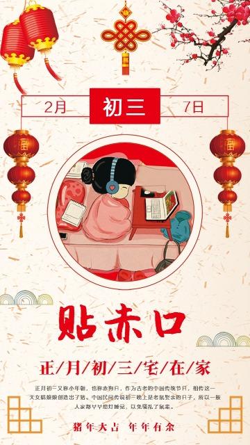 大年初三贴赤口年俗贺卡新年春节祝福手机海报
