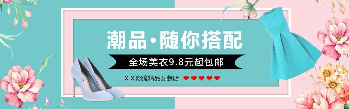 潮品女装服饰 包邮 电商banner