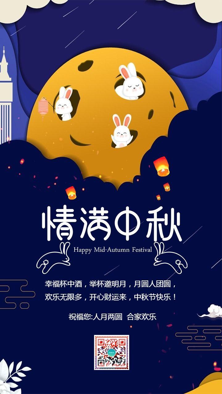 情满中秋中秋节祝福贺卡