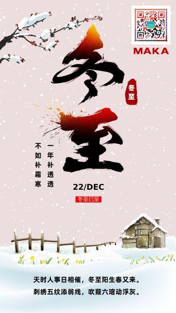 24节气之冬至宣传海报