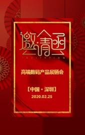红色中国风商务简约会议活动邀请函H5