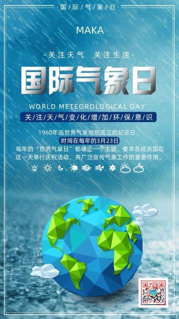 蓝色简约国际气象日节日宣传手机海报