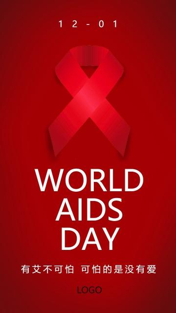 世界艾滋病日海报 艾滋病日海报 携手抗艾海报重在预防 红丝带海报 关注