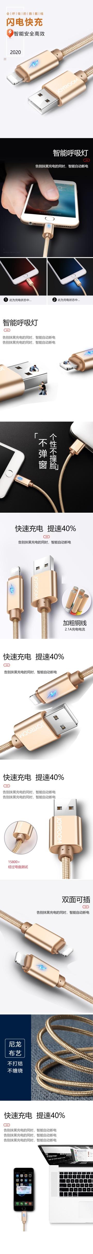 简约高效充电线电商详情页