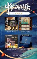 动态烟花中秋国庆双节钜惠商家产品促销宣传活动宣传H5