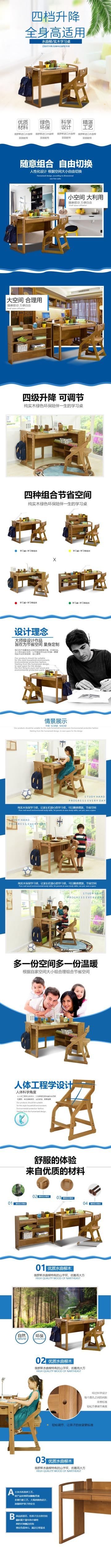 清新简约百货零售家居生活家具书桌桌子促销电商详情页