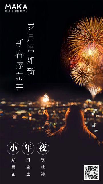 时尚酷炫小年宣传祝福贺卡海报
