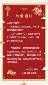 中国风古典新年 元旦 春节 过年 节日公司企业放假通知海报模板