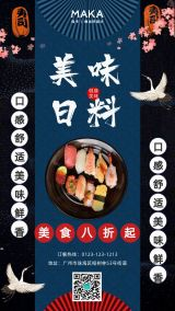 蓝色典雅日式料理商家促销手机海报模板