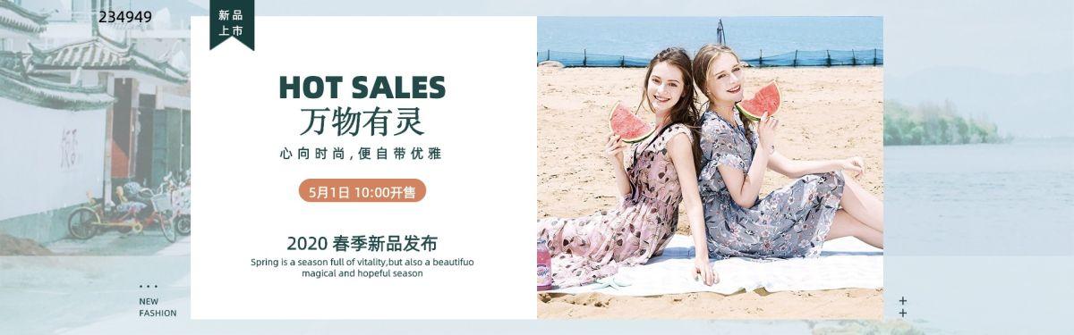 简约时尚夏季服饰宣传促销banner