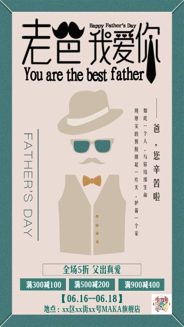 文艺清新绿色父亲节产品促销活动活动宣传海报