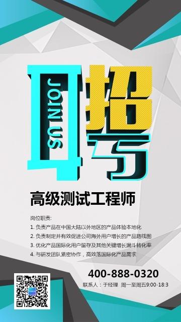 简约扁平企事业公司单位招聘宣传海报