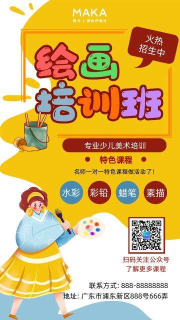 黄色卡通寒假绘画班招生手机海报