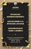 会员招募 品牌商店铺VIP召集轻奢黑金广告宣传H5