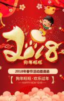 2018春节活动邀请函、春节晚会、年会