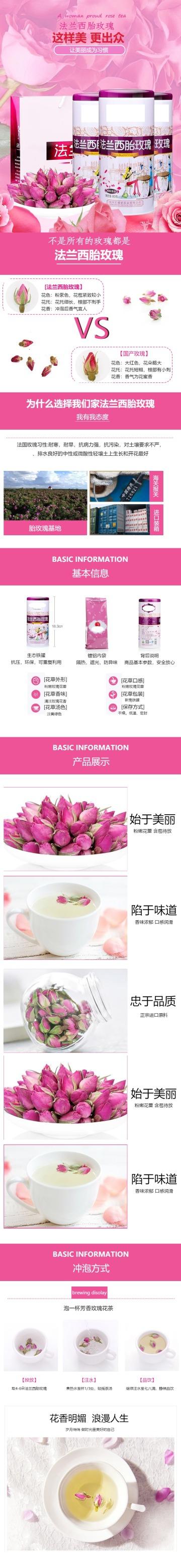 浪漫精致玫瑰花茶电商详情页